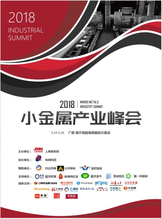 Minor Metals Industry Summit 2018