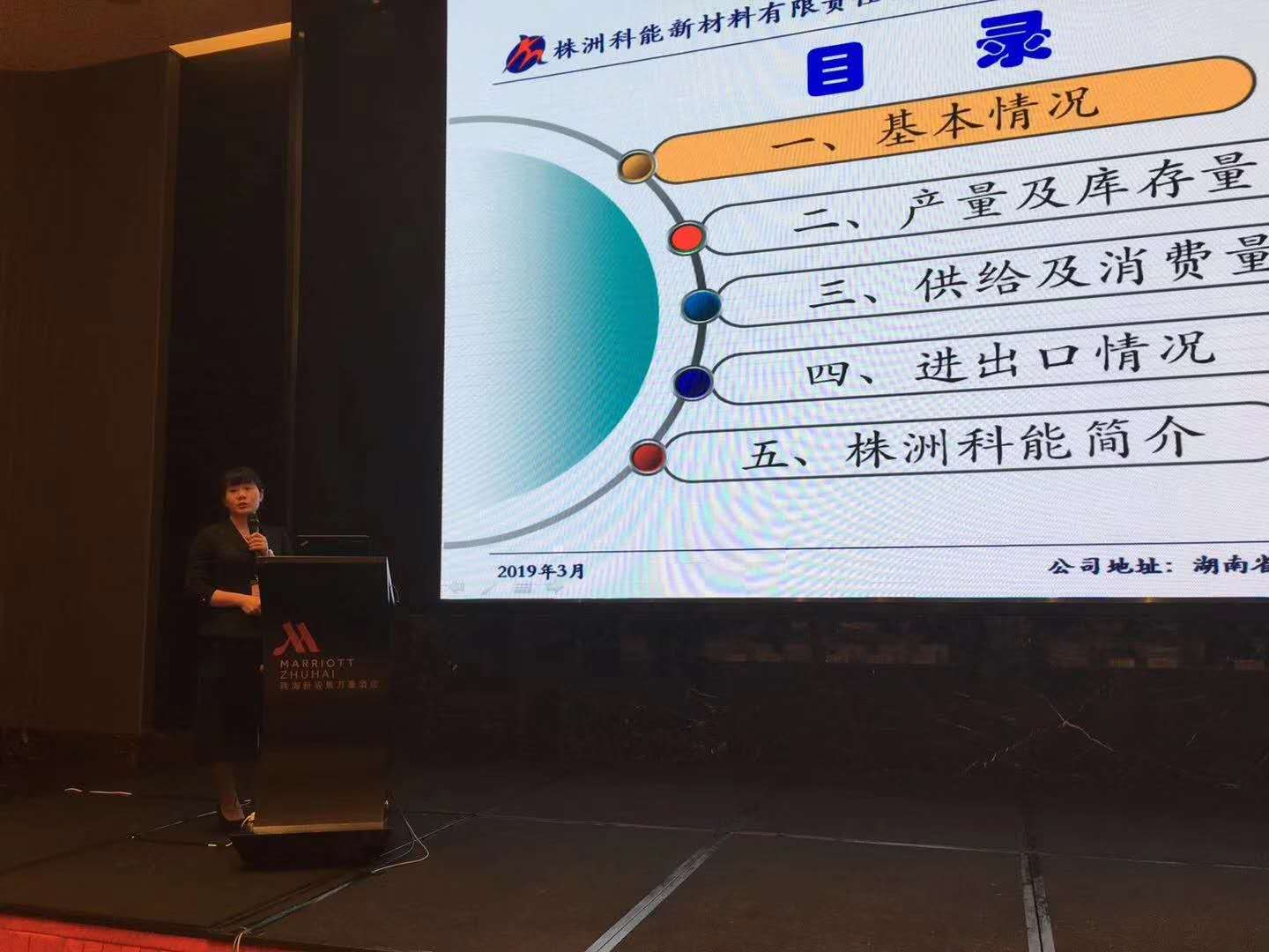 On Mar 15, 2019, the sales director attended  Asian Metals Conference