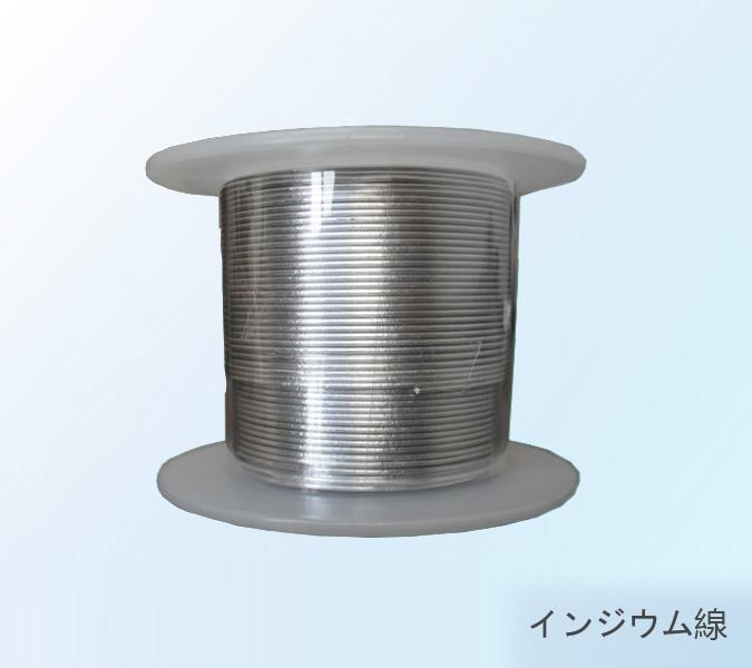 インジウム線