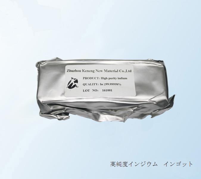 高純度インジウム インゴット